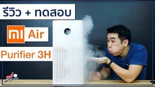 ร ว ว Mi Air Purifier 3h ร นใหม ต างจาก 2s ย งไง พร อมทดสอบ อาต ร ว ว Ep 104 Youtube