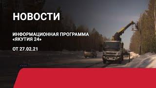Новостной выпуск в 15:00 от 27.02.21 года. Информационная программа «Якутия 24»