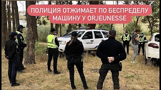 Полиция по Беспределу отжимает тачку у ORJEUNESSE