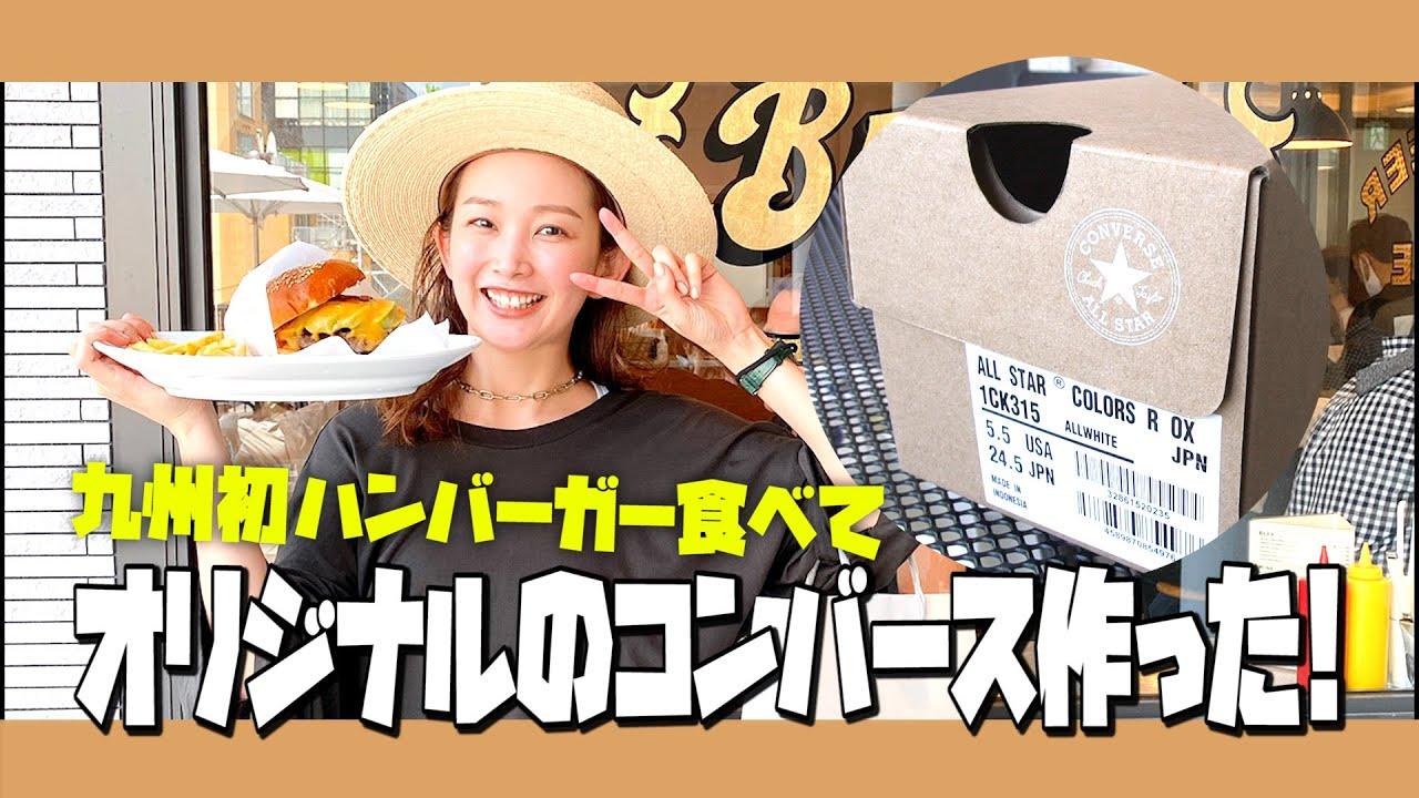 【九州初上陸のハンバーガー食べてオリジナルコンバースを作ったよの巻】カイタックスクエアガーデンに行ってみた👟