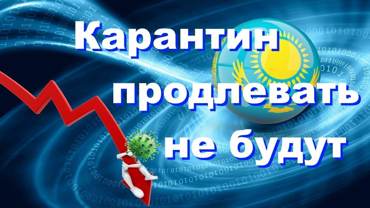 Важные новости рост распространения коронавируса в Казахстане остановлен.