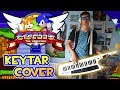 Download Emerald Hill Zone KEYTAR COVER! (Sonic 2) MP3 song and Music Video