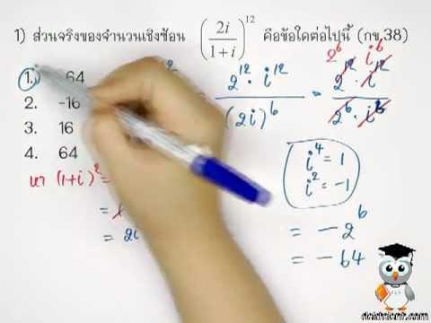 เฉลยข้อสอบ จำนวนเชิงซ้อน คณิต ม.5