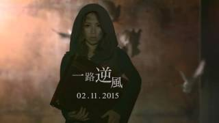 G.E.M.鄧紫棋 - 一路逆風 AGAINST THE WIND [MV預告片 Teaser] #2