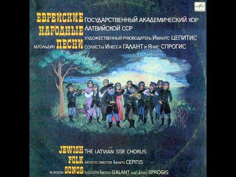 """""""Старый вопрос"""" - еврейская народная песня. Сопрано Инесса Галант, тенор - Янис Спрогис"""