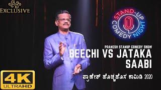 Pranesh Latest Standup Comedy Show | Beechi Vs Jatka Saabi | Season 1| Episode 1| SANDALWOOD TALKIES