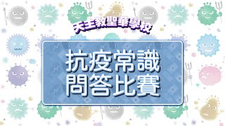 Publication Date: 2020-06-03 | Video Title: 天主教聖華學校 抗疫常識問答比賽