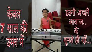 Mere Rashke Qamar sung by 7 year girl | Mere Rashke Qamar piano cover | mere rashke qamar 2017