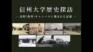信州大学歴史探訪(長野(教育)キャンパス)ーキャンパスに刻まれた記憶ー