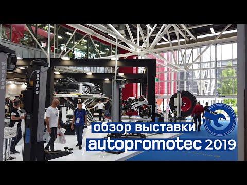 Выставка Autopromotec 2019: новинки оборудования для автосервиса