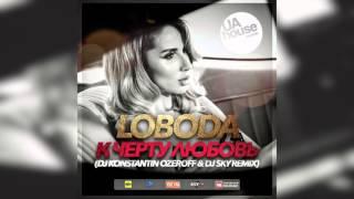 LOBODA - К Черту Любовь (Dj Konstantin Ozeroff & Dj Sky Remix)