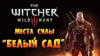 "The Witcher 3: Wild Hunt - Места силы ""Белый сад"""