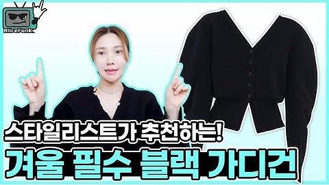 무조건 필수 아이템★ 블랙 가디건 스타일링 TIP! 브랜드 추천까지!!