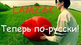 Lamzac купить в Таганроге Надувной шезлонг Ламзак - YouTube