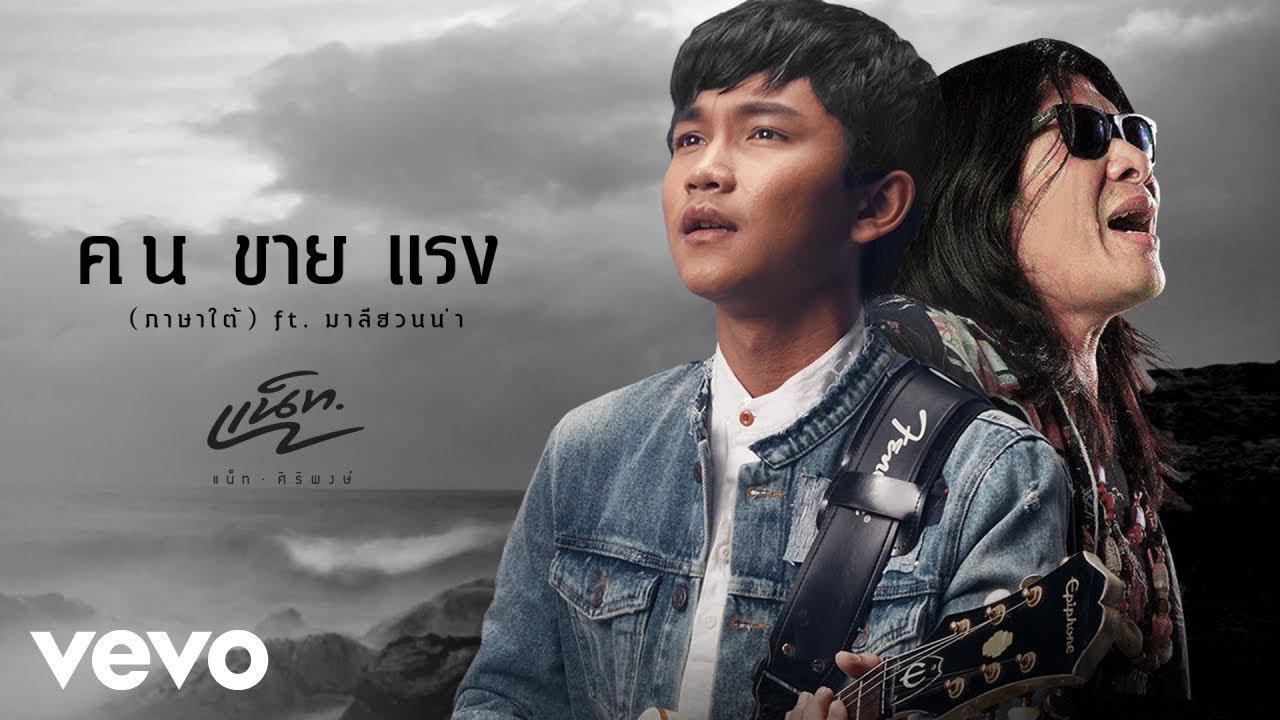 Nat Siripong - คนขายแรง (ภาษาใต้) ft. มาลีฮวนน่า