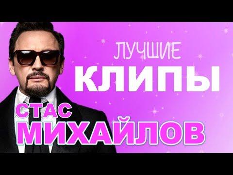 Стас Михайлов - Лучшие клипы