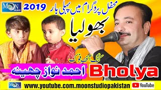 Dil Kithay Kharayai - Ahmad Nawaz Cheena - New Song 2019 - Moon Studio Pakistan 2019