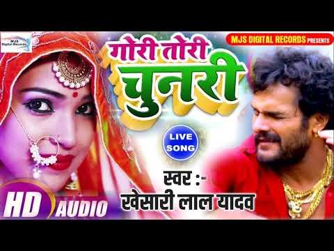 Khesari Lal Yadav का 2019 मेंं धमाका Live Song - गोरी तोरी चुनरी बा लाल लाल रे Chunari Ba Lal Lal Re