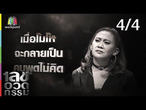 จอย ชวนชื่น - วันที่ 27 Jun 2019 Part 4/4