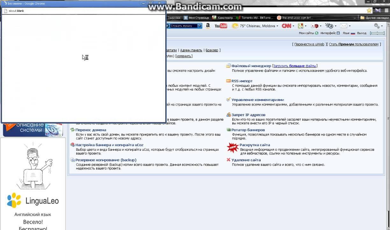 Как сделать музыку при заходе на сайт бесплатный хостинг с cgi php