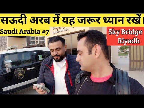 सऊदी अरब में यह ध्यान रखें।| Riyadh's Kingdom Centre And Skybridge | Travelling Mantra