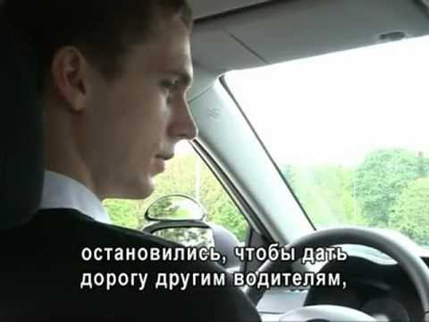 экзамен по вождению в ARK 2010a