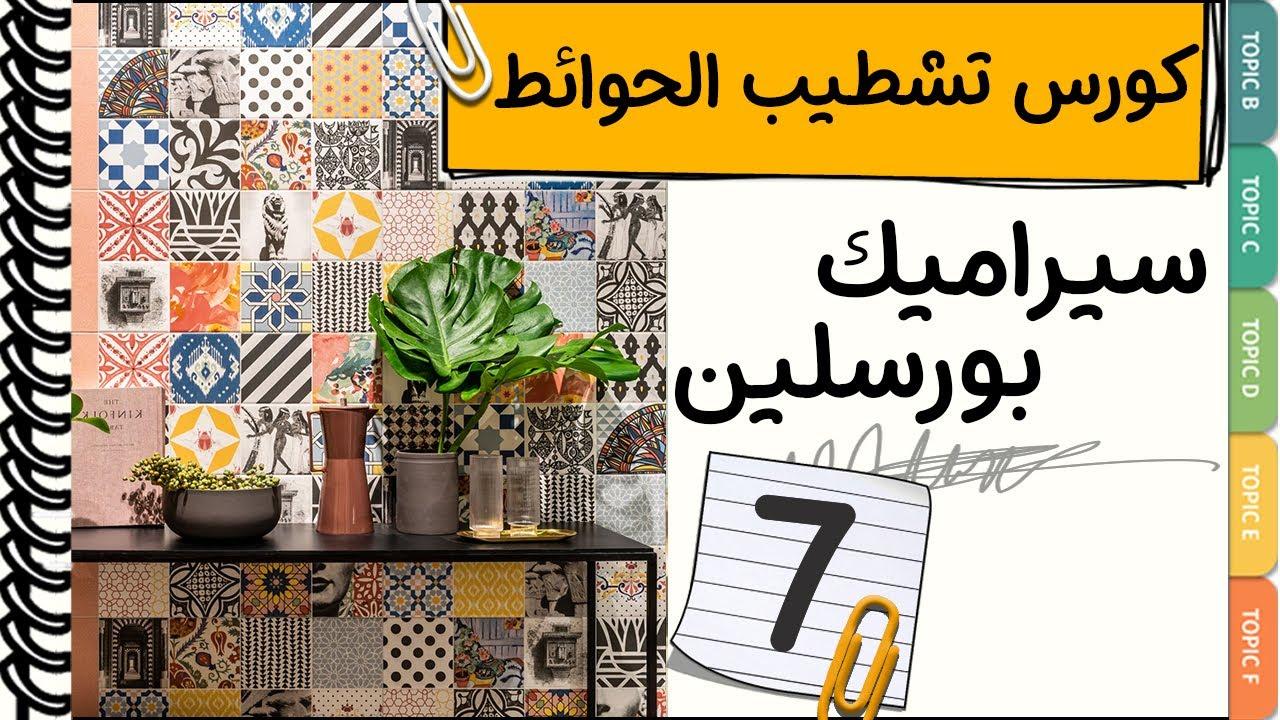 خامات تشطيب الحوائط │7│ السيراميك والبورسلين