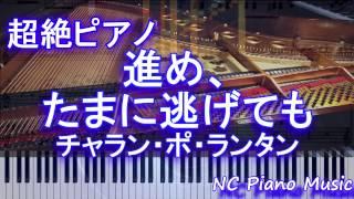【超絶ピアノ+ドラムs】「進め、たまに逃げても」 チャラン・ポ・ランタン 【フル full】