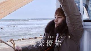 映画『夜明け』特報/是枝裕和・西川美和監督の愛弟子・広瀬奈々子監督デビュー作