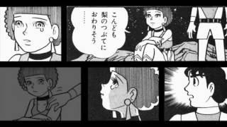 藤子・F・不二雄 「カンビュセスの籤」