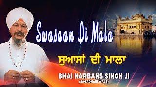 Download SWASAAN DI MALA - BHAI HARBANS SINGH JI || PUNJABI DEVOTIONAL || AUDIO JUKEBOX || MP3 song and Music Video