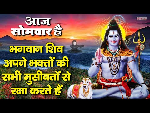 आज सोमवार के दिन इस वंदना को सुनने से भगवान शिव अपने भक्तों की सभी मुसीबतों से रक्षा करते हैं