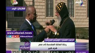 وكيل مطرانية روما: بابا الفاتيكان بارك رحلة العائلة المقدسة لمصر.. فيديو