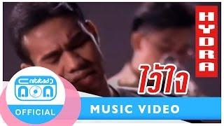 ไว้ใจ - ไฮดรา [Official Music Video]