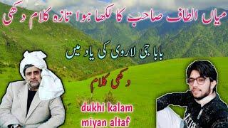 baba ji saab larvi kalam mian altaf singer fareed shahieen  pahari song  gojri song   wangat laar  