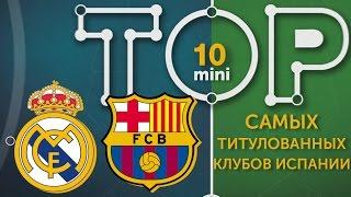 Мини ТОП 10 самых титулованных клубов Испании