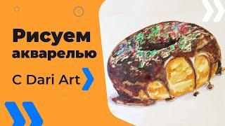 Как нарисовать пончик акварелью! #Dari_Art #рисоватьМОЖЕТкаждый(Свои идеи к видео урокам оставляйте в группе ВК https://vk.com/dari_art_artist Для работы нам потребуется: Простой каранд..., 2016-06-28T07:07:32.000Z)