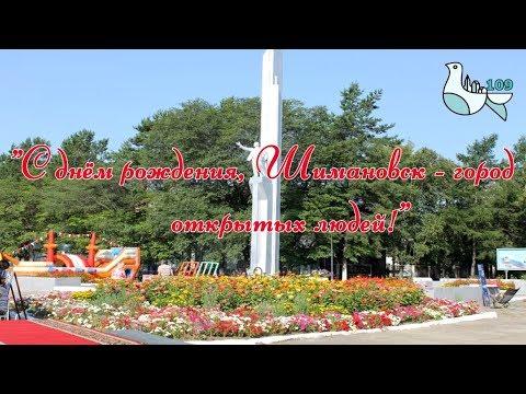 «С днем рождения, Шимановск – город открытых людей!». Шимановску- 109.