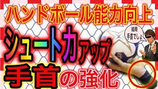 【ハンドボール能力向上】シュート力をアップさせる手首のトレーニング!
