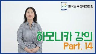 [14강] '호흡 튼튼 실력 튼튼 하모니카…