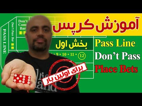 Pass Line, Place Bets, Don't Pass برای اولین بار در تاریخ اینترنت: آموزش بازی کرپس: بخش اول