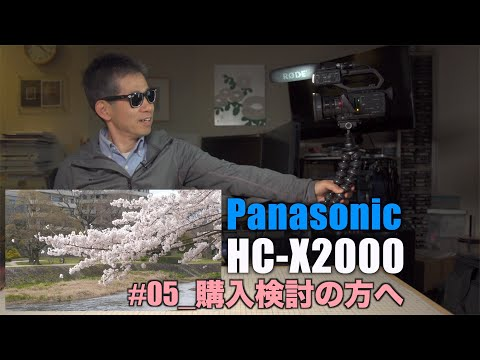 Panasonic HC-X2000 Part5 まとめ: 購入検討されてる方に Ufer! VLOG_379