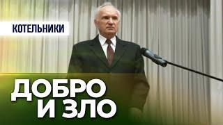 Добро и зло (г. Котельники, 2008.10.19) — Осипов А.И.