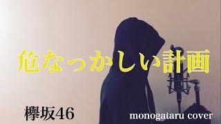 欅坂46 - 危なっかしい計画