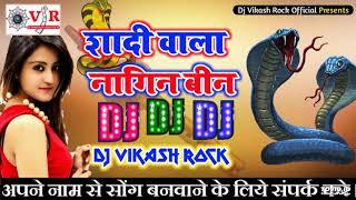 #Sadi Wala Nagin Dhun #Nagin Been #Nagin Dhun Dj Super Hit Song #DjVikash Rock