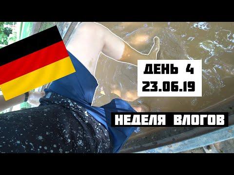 День из жизни в Германии//Неделя влогов день 4
