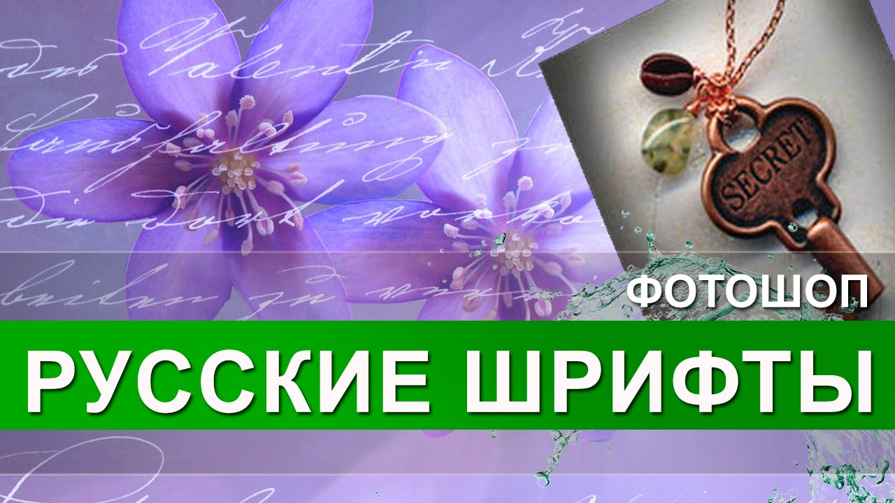 Программа с русскими шрифтами