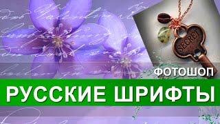 видео шрифты для фотошопа русские
