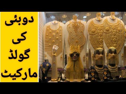 Biggest United Arab Emirates Gold Market | Deira | Al Ras Dubai | Urdu/Hindi