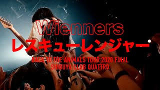 Wienners『レスキューレンジャー』BACK TO THE ANIMALS TOUR 2020 FINAL @渋谷CLUB QUATTRO